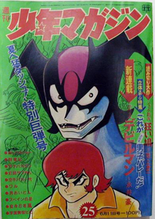 Devilman_manga_cover