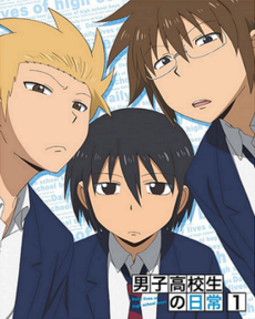 230px-Daily_Lives_of_High_School_Boys_Blu-ray_Cover