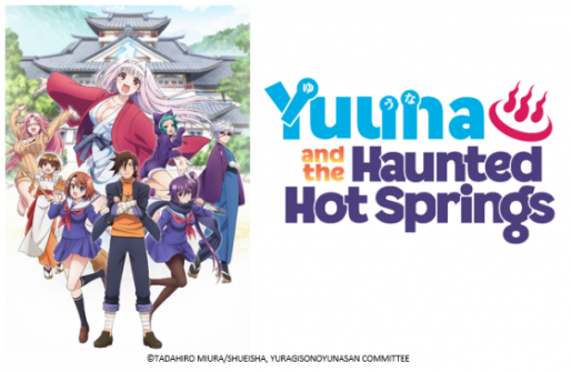 Yuuna and the Haunted Hot Springs Anime.png