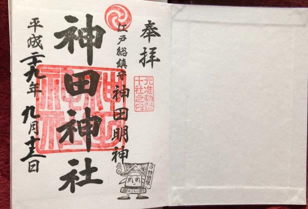 Shrine stamp book