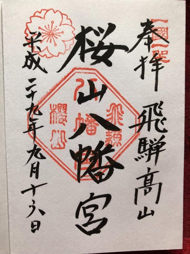 Shrine stamp from Japan