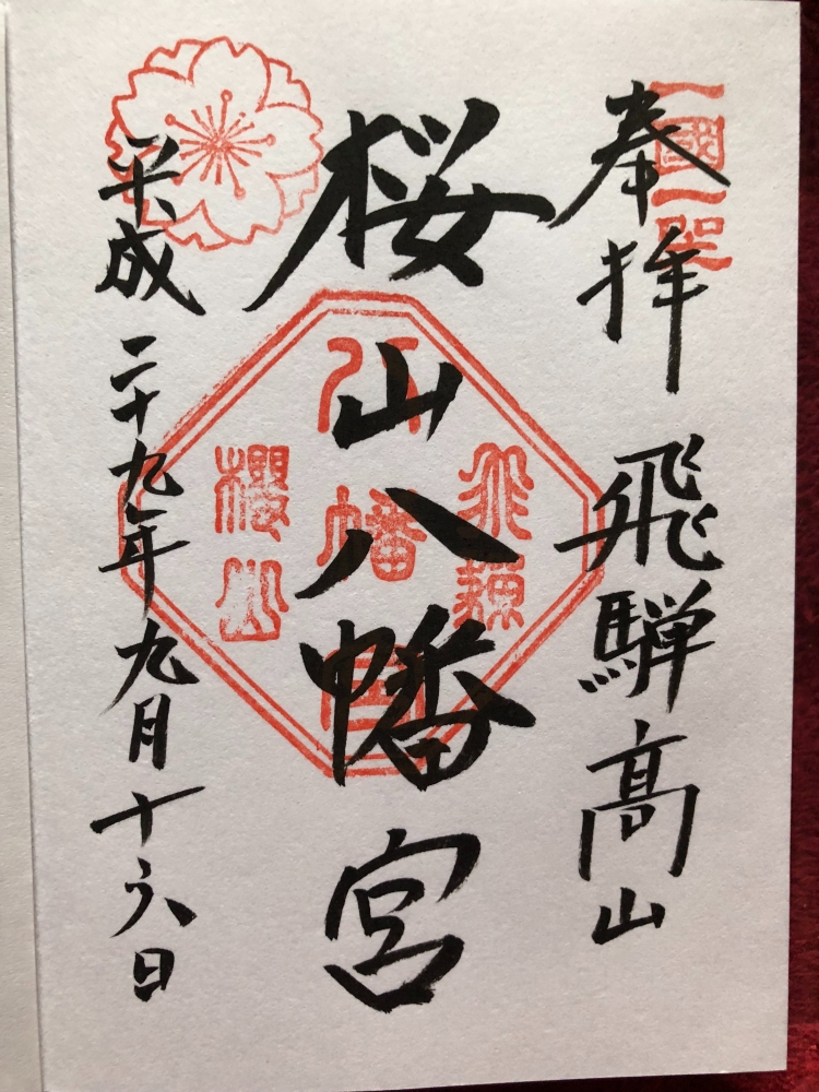 Shrine stamp from Japan