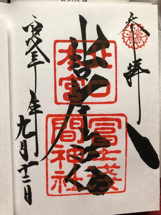 Shrine stamp