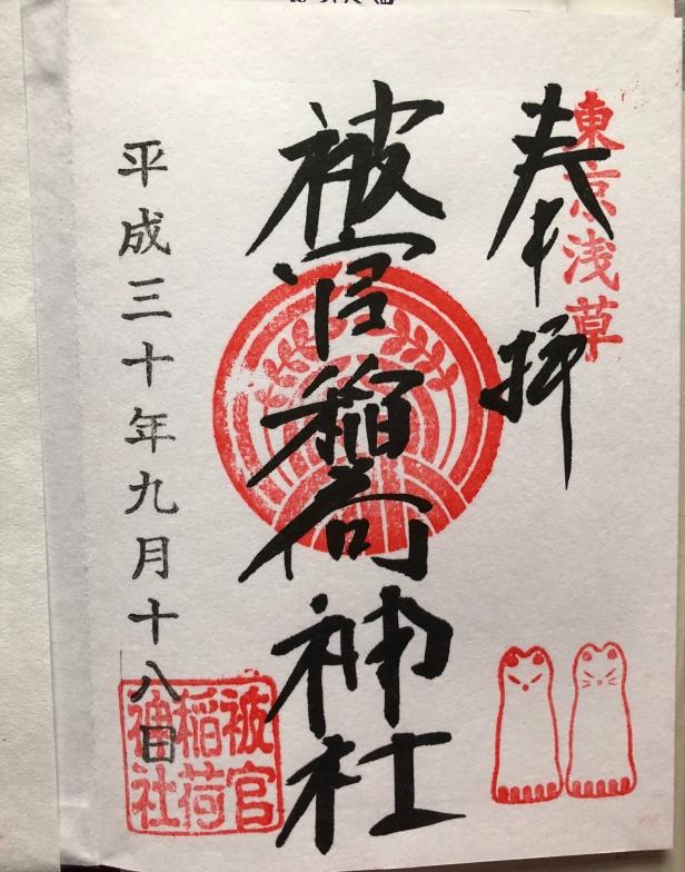 Shrine stamp from Sensoji temple
