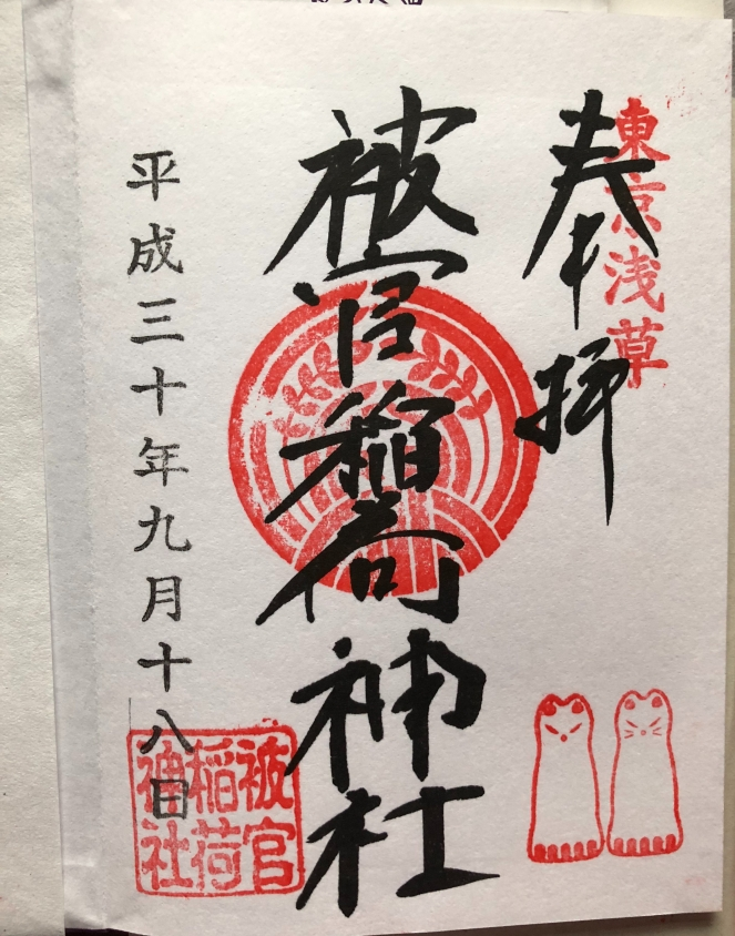 Shrine stamp from Sensoji temple