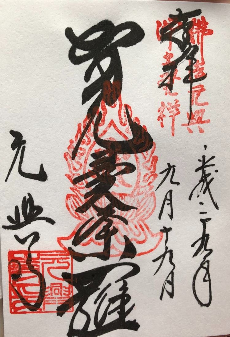 Shrine Stamp