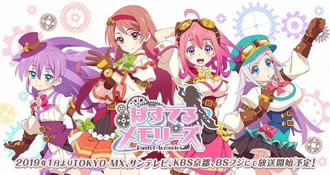 Pastel Memories anime