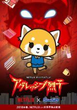 Aggretsuko anime Netflix