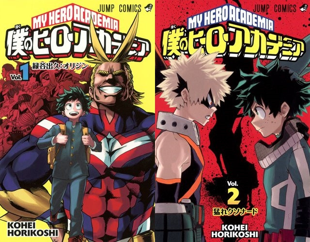 My Hero Academia manga.jpg