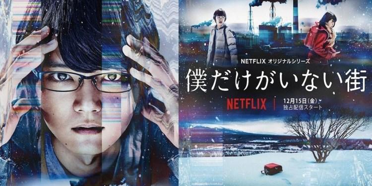Erased Netflix